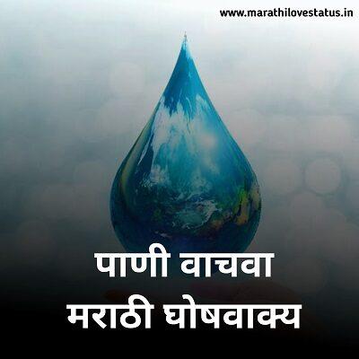 marathi slogan on water