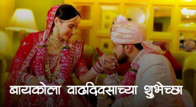 birthday wishes for wife in marathi