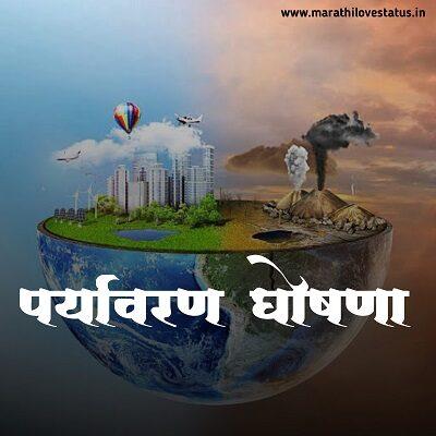 slogan in environment in marathi